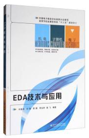 """EDA技术与应用/高等学校应用型本科""""十三五""""规划教材"""