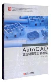 教育部财政部职业院校教师素质提高计划成果系列丛书:AutoCAD建筑制图项目式教程
