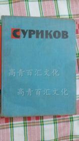 СУРИКОВ 苏里科夫(苏里柯夫)画册俄文版8开  1960年版