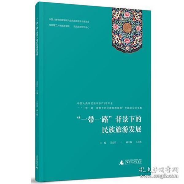 """""""一带一路""""背景下的民族旅游发展——中国人类学民族学2015年年会""""'一带一路'背景下的民族旅游发展专题会议论文集"""