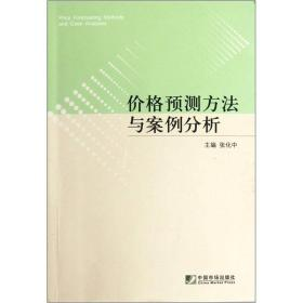 价格预测方法与案例分析