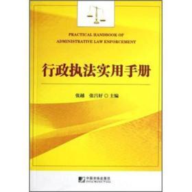 行政执法实用手册