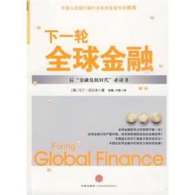 下一轮全球金融