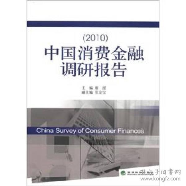 中国消费金融调研报告[  2010]