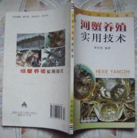 河蟹养殖实用技术