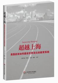超越上海:美国应该如何建设世界顶尖的教育系统
