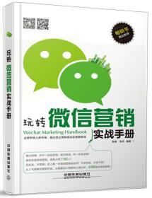 玩转微信营销实战手册