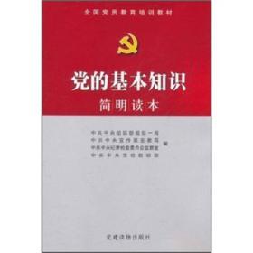全国党员教育培训教材:党的基本知识简明读本
