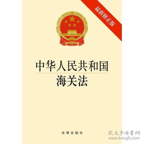 中华人民共和国海关法(2013修正版)