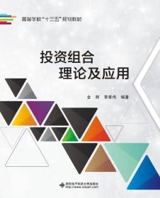 投资组合理论及应用 金辉著 西安电子科技大学出版社 2018-03 9787560647821