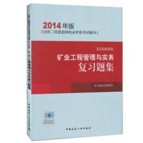 矿业工程管理与实务复习题集