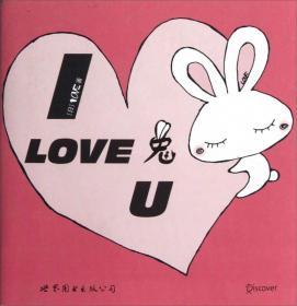 I LOVE 兔 U