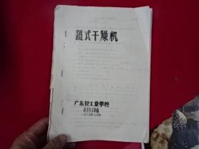 【油印本】-广东轻工业学校课本-链式干燥机-陶瓷专业