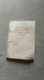 1970年德州地区民兵烈军属荣复转退军人活学活用毛泽东思想积极分子大会选编