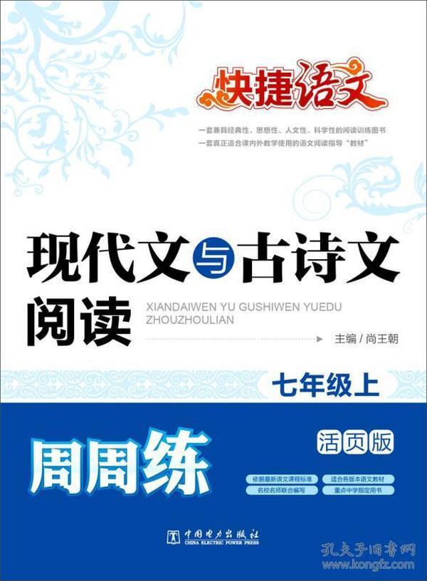 快捷语文 现代文与古诗文阅读周周练 七年级上(活页版)