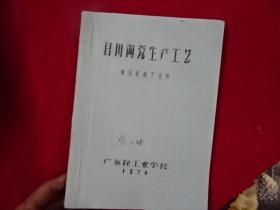 油印本-16开--日用陶瓷生产工艺---陶瓷机械专业用【74年】