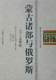 蒙古诸部与俄罗斯:17~18世纪(蒙古历史文化文库)3