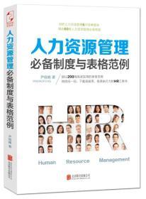 人力资源管理必备制度与表格范列