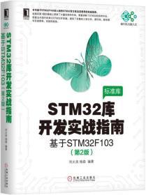 STM32库开发实战指南(第2版):基于STM32F103