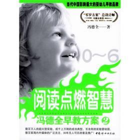 二手冯德全早教方案2:阅读点燃智慧冯德全中国妇女出版社978780