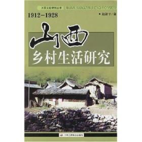 现货-三晋文化研究丛书:山西票号研究