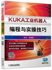 KUKA工业机器人编程与实操技巧(全新未拆封)