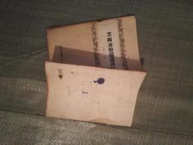 土改问题参考资料(第二辑) 【1950年初版】
