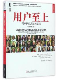 用户至上-用户研究方法与实践-(原书第2版) 凯茜.巴克斯特 机械工业出版社