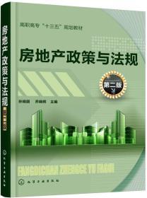 房地产政策与法规(孙晓丽)(第二版)