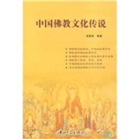 中国佛教文化传说H
