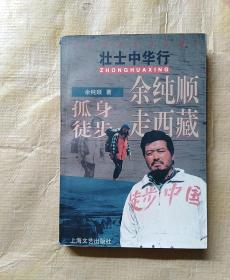 余纯顺孤身徒步走西藏:壮士中华行