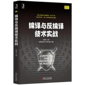 编译与反编译技术实战