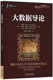 大数据导论 专著 Big data fundamentals concepts, drivers and techniques (美)托马斯·埃尔