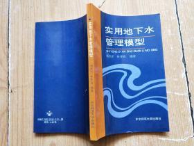实用地下水管理模型