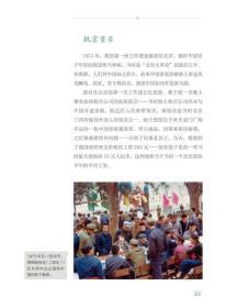 我们和你们:中国和瑞士的故事(汉)