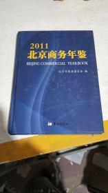 2011北京商务年鉴(附光盘)