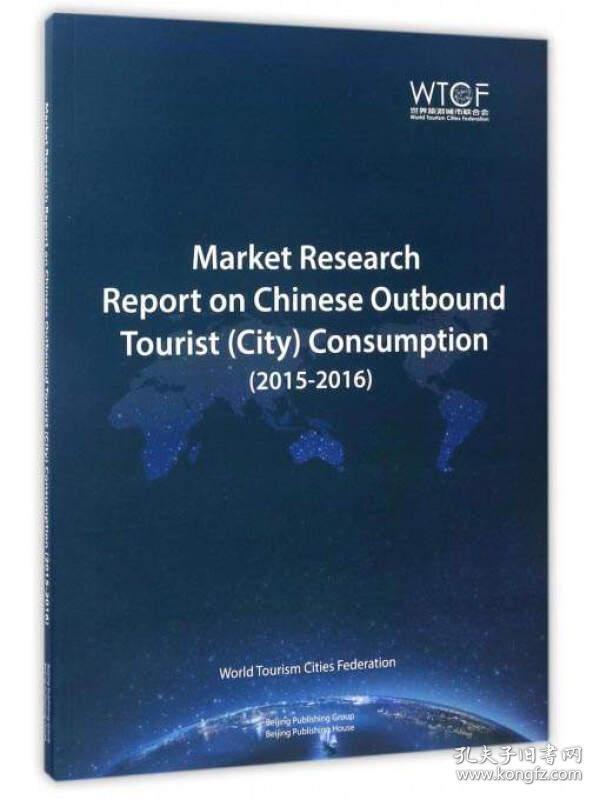 中國公民出境(城市)旅游消費市場調查報告(2015-2016 英文版)
