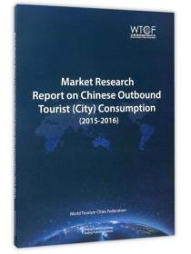 Market Research Report on Chinese Outbound Tourist(City)Consumption(2015-2016)-中
