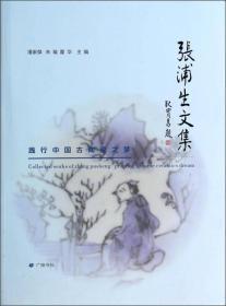 张浦生文集:践行中国古陶瓷之梦(全新 现货)
