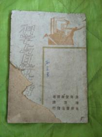民国旧书:科学与日常生活 (1948年)