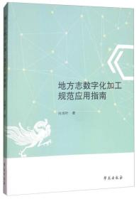 【正版】地方志数字化加工规范应用指南