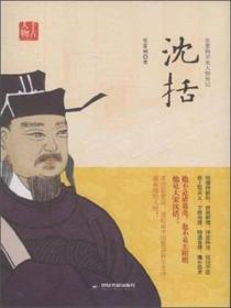 张家驹宋史人物传记:沈括