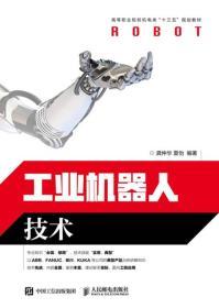 二手工业机器人技术龚仲华夏怡著人民邮电出版社9787115446275