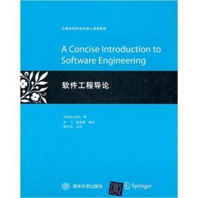 软件工程导论
