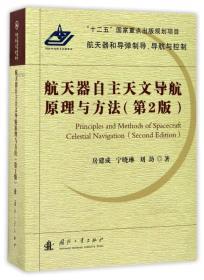 航天器自主天文导航原理与方法(第2版)