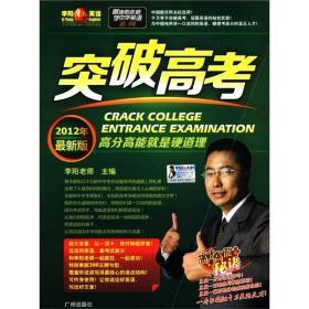 李阳疯狂英语·跟李阳老师学中学英语系列:突破高考(2012年最新版)