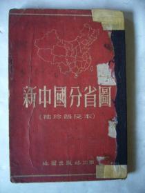新中国分省图(袖珍普及本)