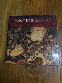 Hong Kong Style 港式