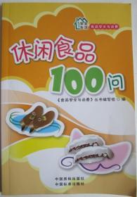 食品安全与消费:休闲食品100问