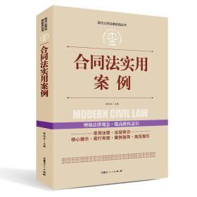 实践应用版-合同法实用案例